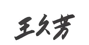 董事长签字 600X360 .jpg