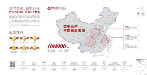 图:荣安地产全国战略布局.jpg